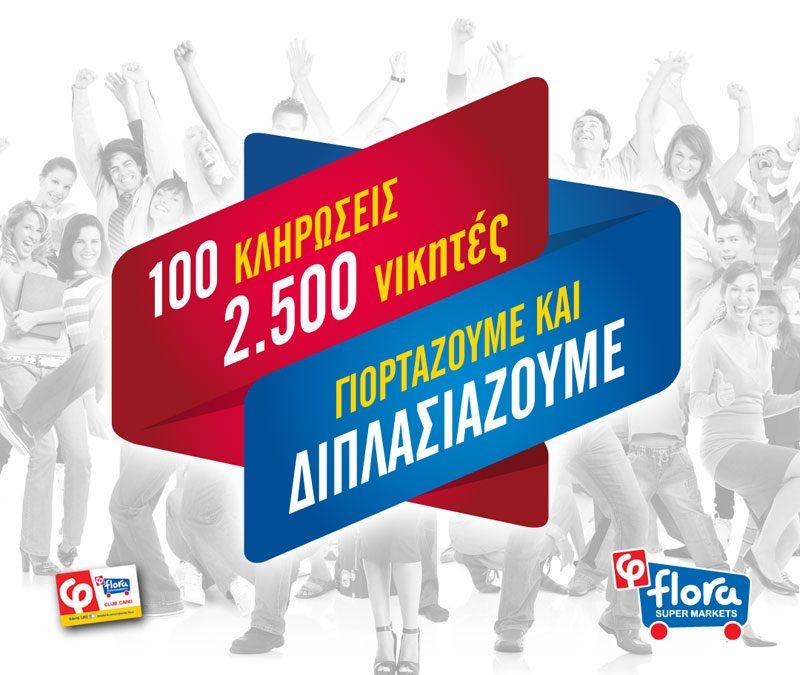 100 κληρώσεις – Γιορτάζουμε και διπλασιάζουμε!