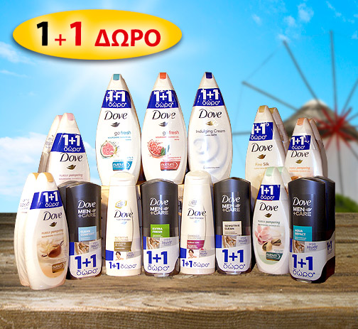 Dove Products 1+1 FREE