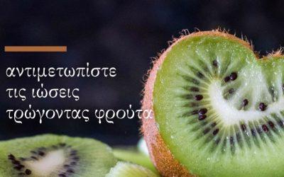 Αντιμετωπίστε τις ιώσεις τρώγοντας φρούτα!