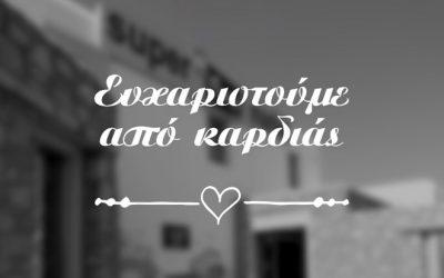 Ευχαριστούμε για την αγάπη σας