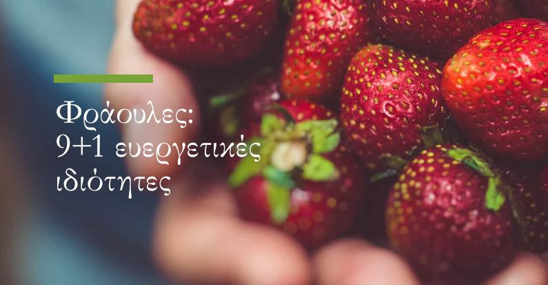 Φράουλες: 9+1 ευεργετικές ιδιότητες που δεν γνωρίζατε!