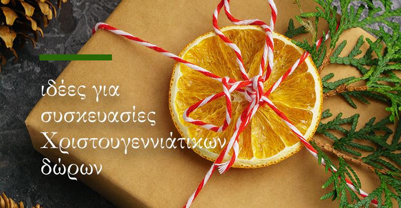 4+1 ιδέες για συσκευασίες Χριστουγεννιάτικων δώρων
