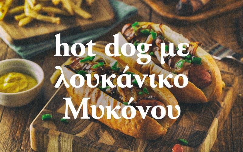 school-snacks-hot-dog