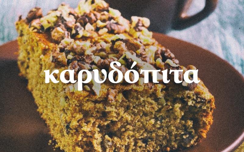 school-snacks-karydopita